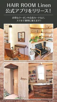 HAIR ROOM Linen 公式アプリ poster