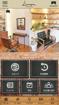 HAIR ROOM Linen 公式アプリ apk screenshot