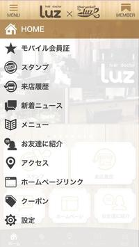 Luz公式アプリ screenshot 1