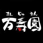 焼肉「万寿園」公式アプリ icon