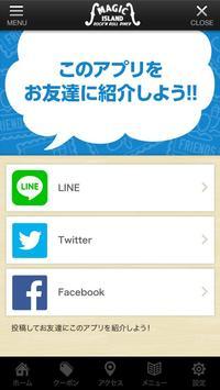 羽島市のダイナー マジックアイランドの公式アプリ apk screenshot