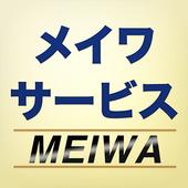 メイワサービス icon