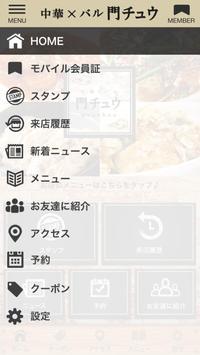 門チュウ screenshot 1