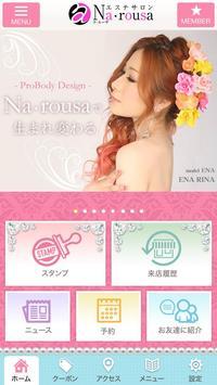 ナ・ルーサ公式アプリ poster