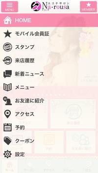 ナ・ルーサ公式アプリ apk screenshot