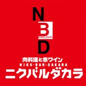 ニクバルダカラ仙台一番町店公式アプリ icon