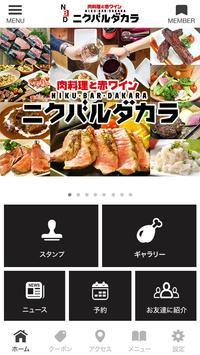 ニクバルダカラ仙台一番町店公式アプリ poster