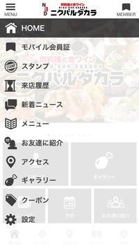 ニクバルダカラ仙台一番町店公式アプリ screenshot 1