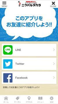 ニクバルダカラ仙台一番町店公式アプリ screenshot 2