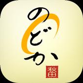 秋田比内地鶏と旬の料理「のどか」 icon