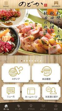 秋田比内地鶏と旬の料理「のどか」 poster