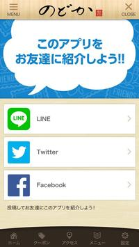 秋田比内地鶏と旬の料理「のどか」 apk screenshot