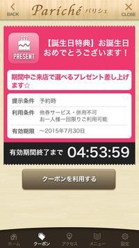 パリシェ 公式アプリ screenshot 1