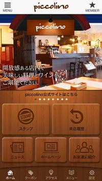 札幌市清田区のイタリアンなら【piccolino】 poster