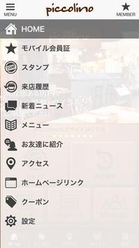 札幌市清田区のイタリアンなら【piccolino】 apk screenshot