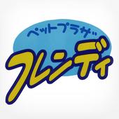 フレンディ icon