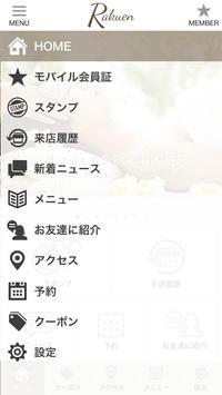 Rakuenの公式アプリ apk screenshot