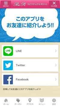 タロット占いラピの公式アプリ apk screenshot