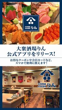 大衆蕎麦・大衆酒場りん poster