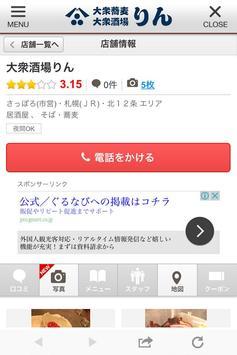 大衆蕎麦・大衆酒場りん apk screenshot