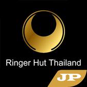Ringer Hut (日本語版) icon