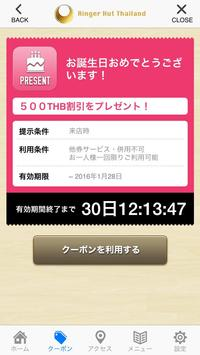 Ringer Hut (日本語版) screenshot 1