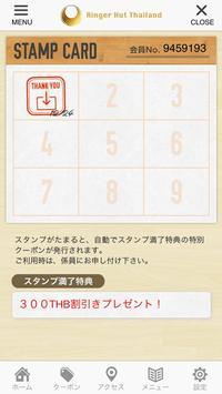 Ringer Hut (日本語版) screenshot 2