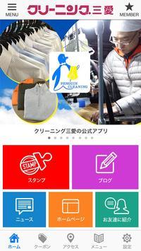 福島市 クリーニング三愛の公式アプリ poster