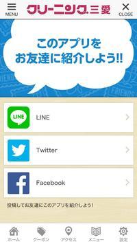 福島市 クリーニング三愛の公式アプリ screenshot 2