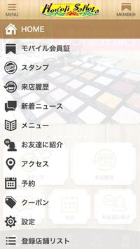 化粧品販売&エステサロン「Hou'oli SaHoLa] screenshot 2