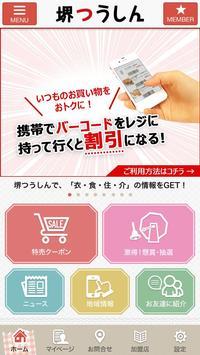 堺つうしん の公式アプリ poster