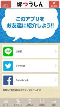堺つうしん の公式アプリ apk screenshot
