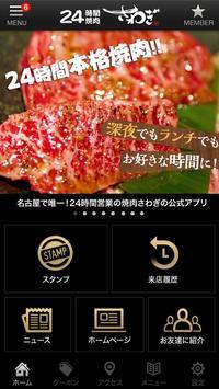 名古屋の24時間焼肉「さわぎ」 poster