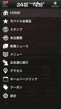 名古屋の24時間焼肉「さわぎ」 apk screenshot
