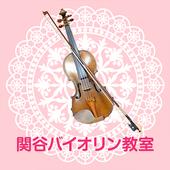 関谷バイオリン教室 icon