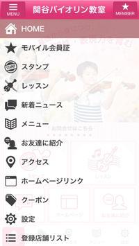 名古屋市千種区の音楽教室・習い事「関谷バイオリン教室」 screenshot 2
