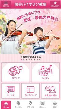 関谷バイオリン教室 poster