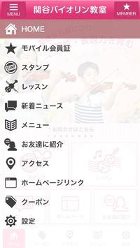 関谷バイオリン教室 apk screenshot