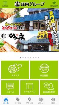 庄内グループ公式アプリ poster