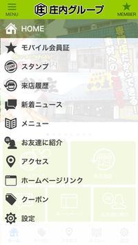 庄内グループ公式アプリ screenshot 1