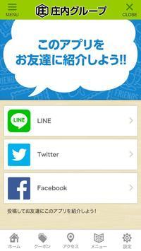 庄内グループ公式アプリ screenshot 2