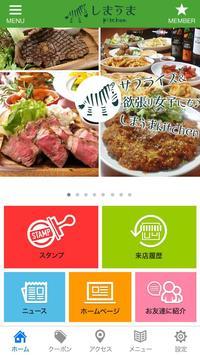 浜松市のしまうま 公式アプリ poster