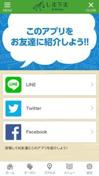 浜松市のしまうま 公式アプリ apk screenshot