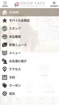 新潟県三条市のトータルフェイシャルサロン apk screenshot