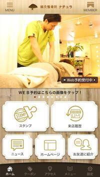 鍼灸整骨院ナチュラ 公式アプリ poster