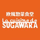仙台市のクイジーヌ・スガワラ公式アプリ icon