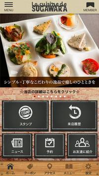 仙台市のクイジーヌ・スガワラ公式アプリ poster