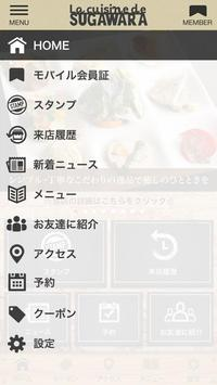 仙台市のクイジーヌ・スガワラ公式アプリ screenshot 1