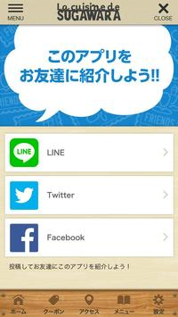 仙台市のクイジーヌ・スガワラ公式アプリ screenshot 2
