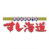 すし海道石巻 icon